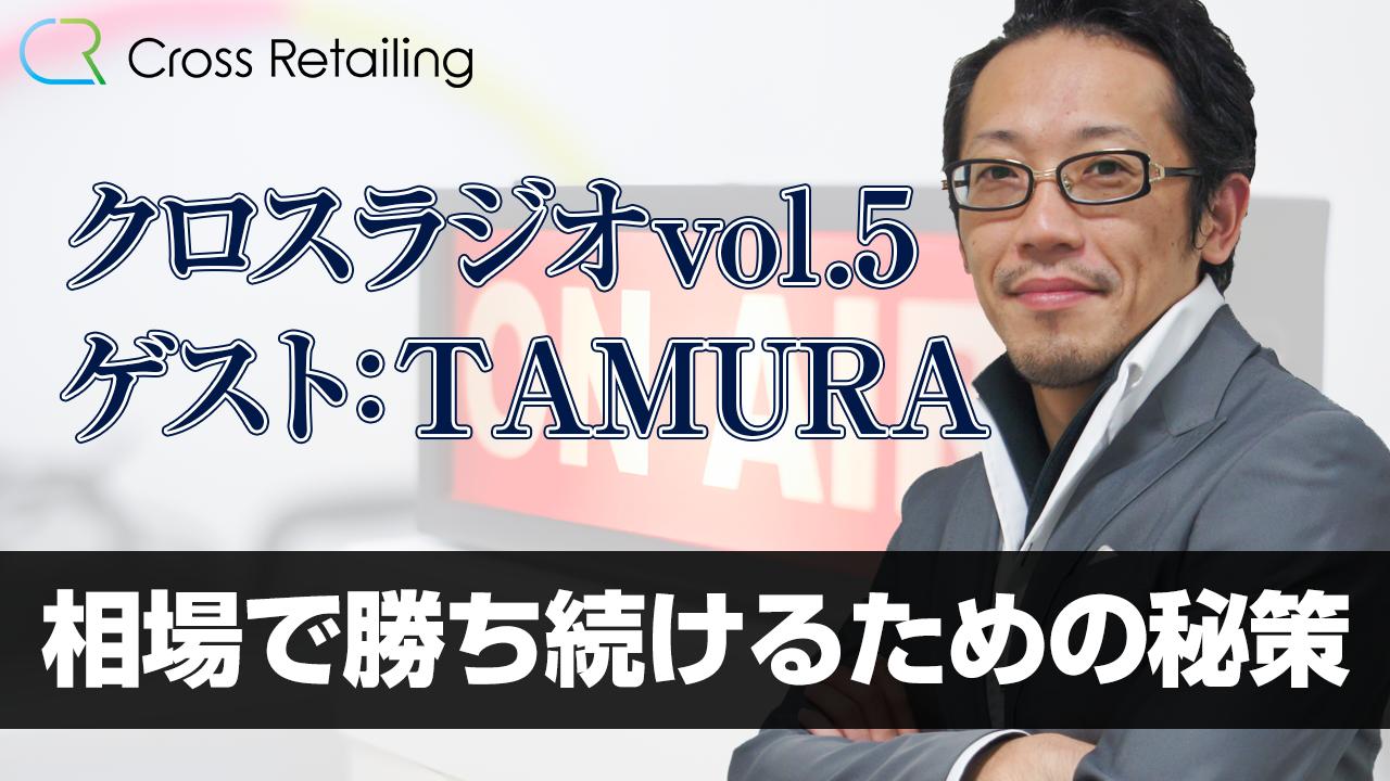 【クロス通信】クロスラジオ、第5回目のゲストはTAMURAさんです【クロスラジオvol.5:TAMURA】
