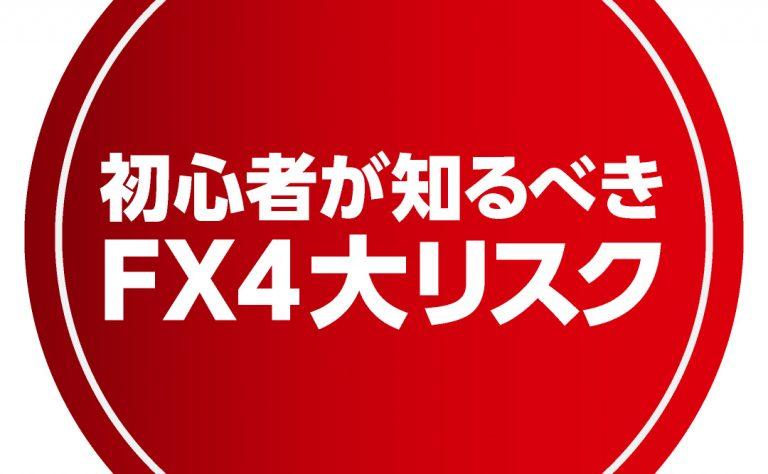 初心者が知るべきFX4大リスク!