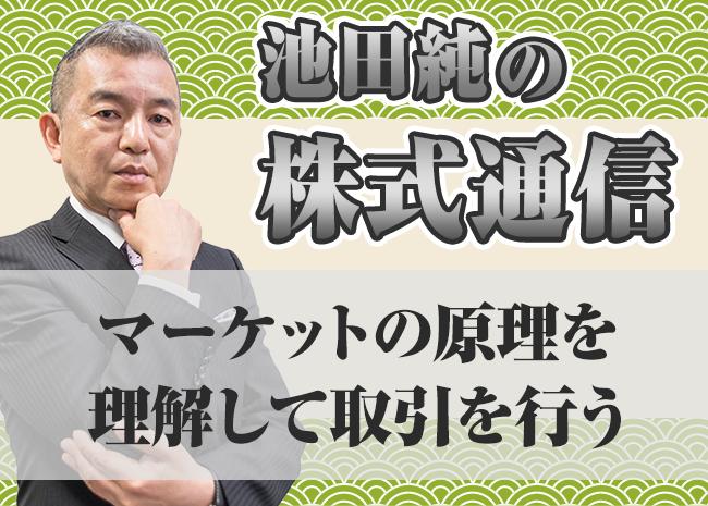 【池田純の株式通信】マーケットの原理を理解して取引を行う