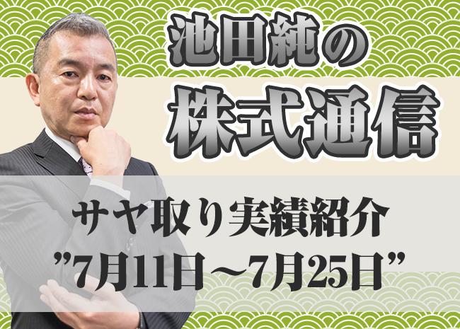 """サヤ取り実績紹介""""7月11日~7月25日"""""""