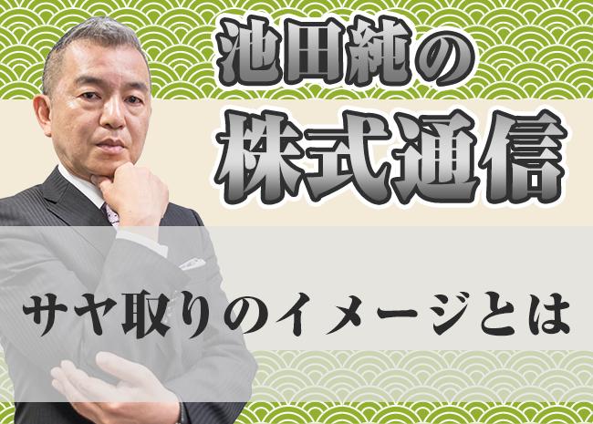 【池田純の株式通信】サヤ取りのイメージとは