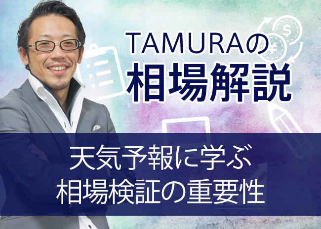 【TAMURAのトレードコラム】天気予報に学ぶ相場検証の重要性