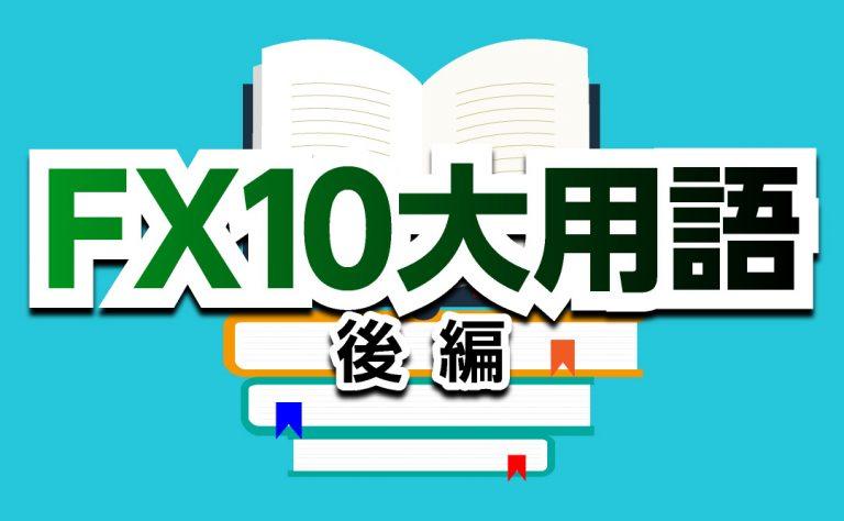 FX初心者が始める前に知るべき用語10選~後編~