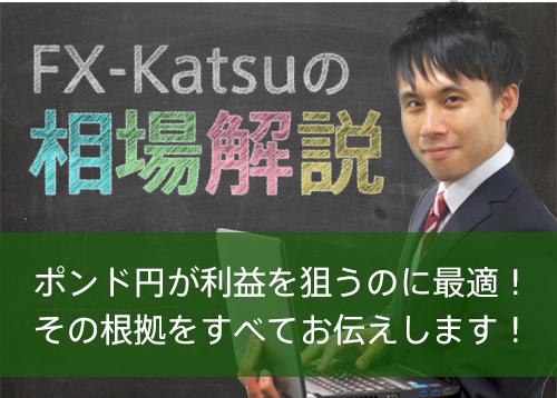 【FX-Katsuの相場解説】ポンド円が利益を狙うのに最適!その根拠をすべてお伝えします!