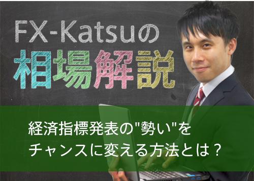 """【FX-Katsuの相場解説】経済指標発表の""""勢い""""をチャンスに変える方法とは?"""