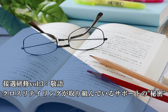 """【クロス通信】クロスリテイリングが取り組んでいるサポートの""""秘密""""【接遇研修vol.3:敬語】"""