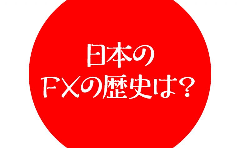 日本のFXの歴史は?