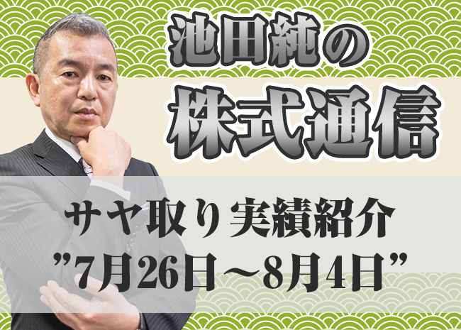 """サヤ取り実績紹介""""7月26日~8月4日"""""""
