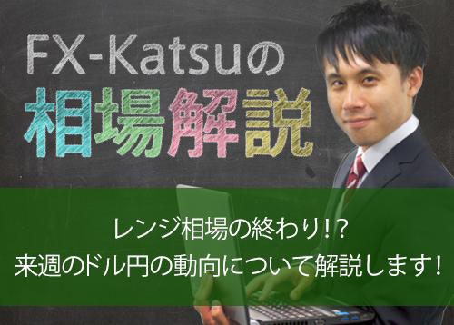 【FX-Katsuの相場解説】レンジ相場の終わり!?来週のドル円の動向について解説します!