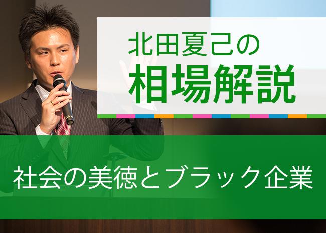 【北田夏己のトレードコラム】社会の美徳とブラック企業