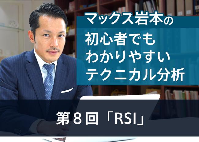 【マックス岩本の初心者でもわかりやすいテクニカル分析】第8回 RSI