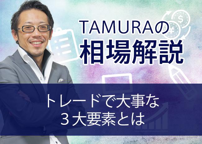 【TAMURAのトレードコラム】トレードで大事な3大要素とは
