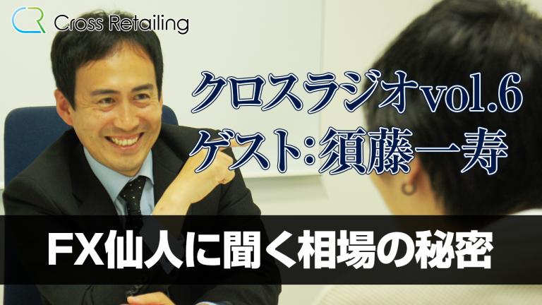 【クロス通信】クロスラジオ、第6回目のゲストは須藤一寿さんです【クロスラジオvol.6:須藤一寿】