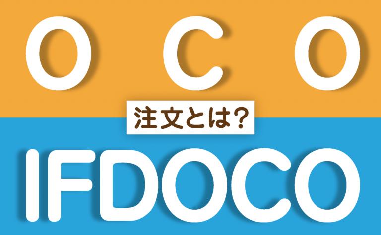 OCOとIFDOCOを徹底解説!FXでこれを知らないと稼げない!?