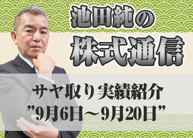 """サヤ取り実績紹介""""9月6日~9月20日"""""""