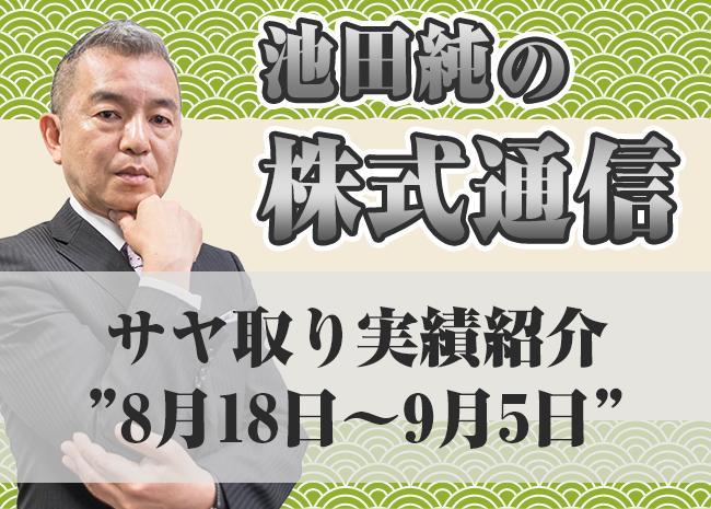 """サヤ取り実績紹介""""8月18日~9月5日"""""""