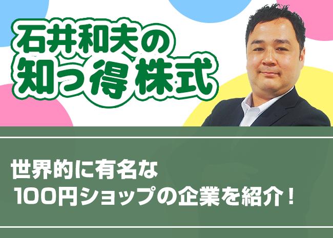 世界的に有名な100円ショップの企業を紹介!