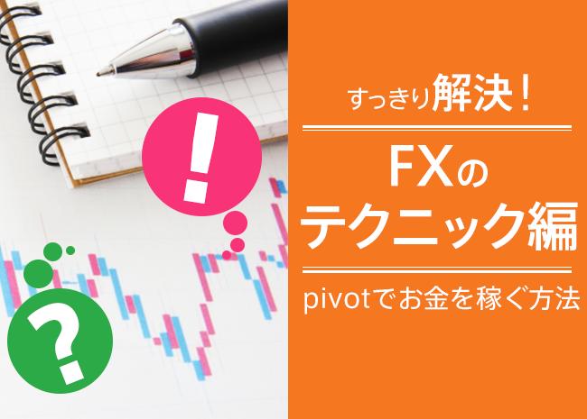 pivotでプロトレーダーの思惑を先読みしてお金を稼ぐ方法