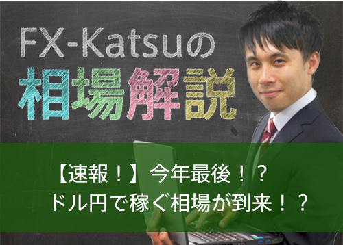 【速報!】今年最後!?ドル円で稼ぐ相場が到来!?