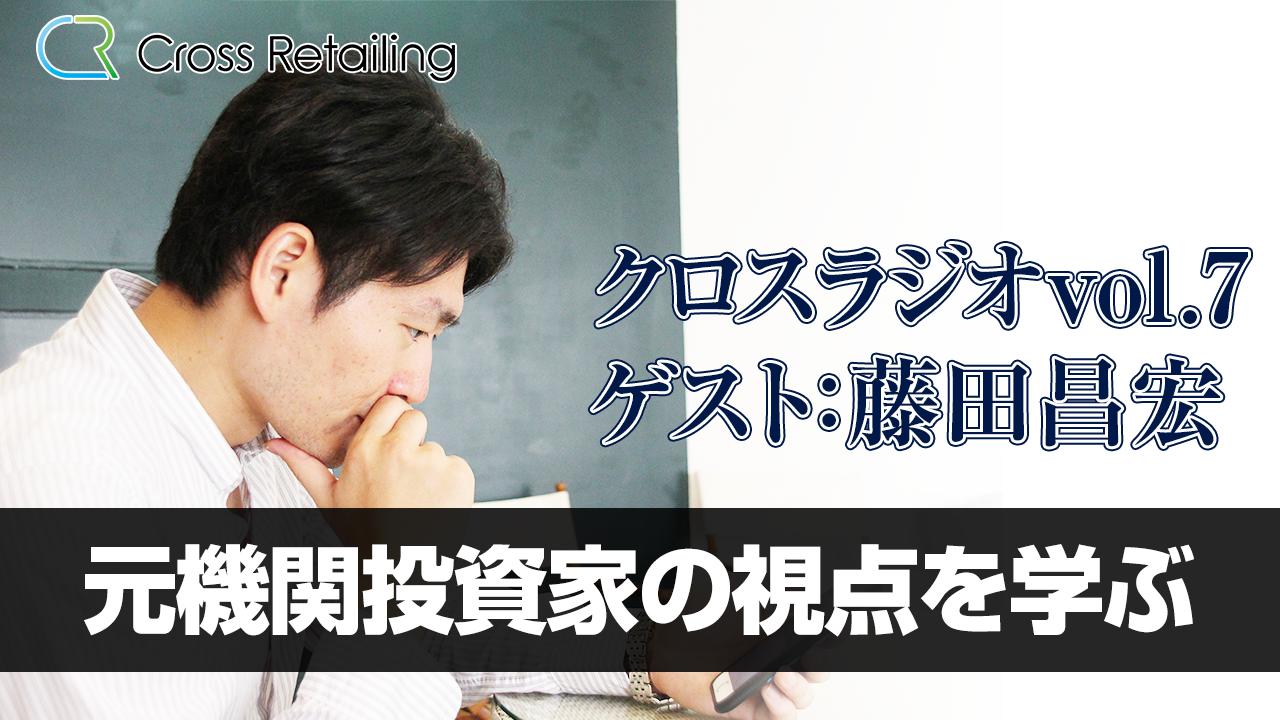 【クロス通信】クロスラジオ、第7回目のゲストは藤田昌宏さんです【クロスラジオvol.7:藤田昌宏】