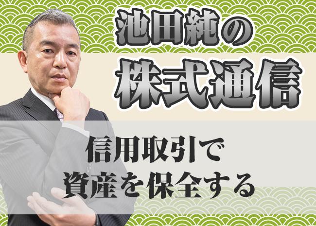 【池田純の株式通信】信用取引で資産を保全する