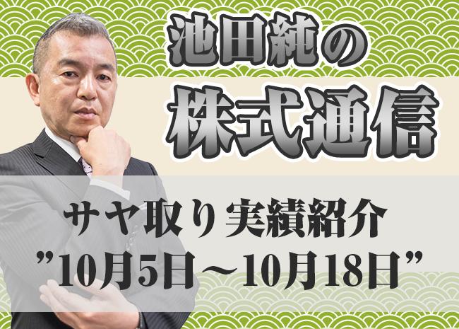 """サヤ取り実績紹介""""10月5日~10月18日"""""""