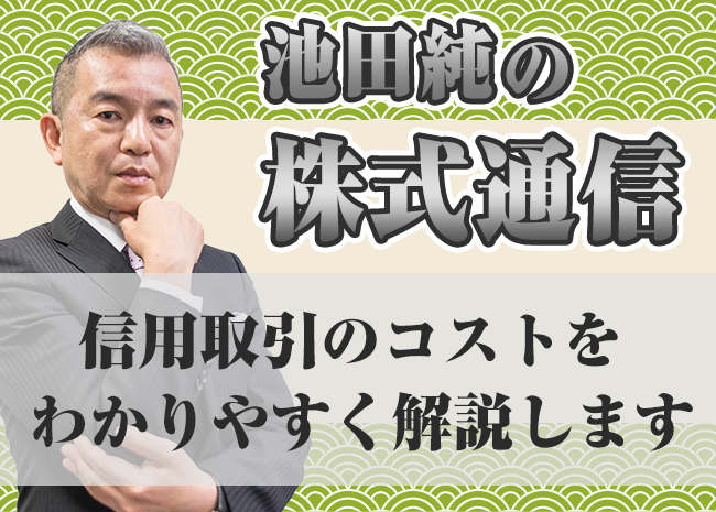 【池田純の株式通信】信用取引のコストをわかりやすく解説します