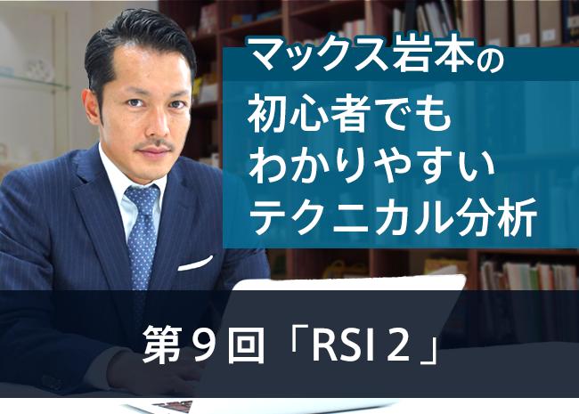 【マックス岩本の初心者でもわかりやすいテクニカル分析】第9回 RSI2