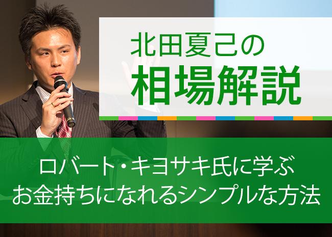ロバート・キヨサキ氏に学ぶお金持ちになれるシンプルな方法