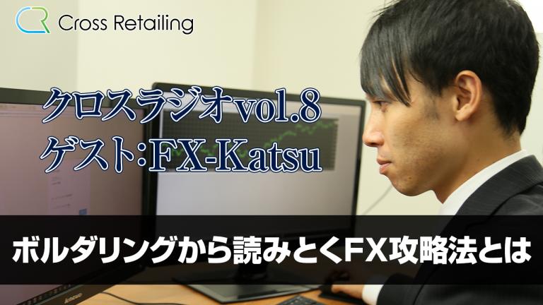 【クロス通信】クロスラジオ、FX-Katsu先生第2弾!!特別配信いたします【クロスラジオvol.8:FX-Katsu】