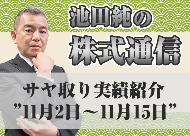 """サヤ取り実績紹介""""11月2日~11月15日"""""""