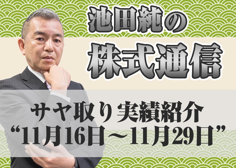 """サヤ取り実績紹介""""11月16日~11月29日"""""""