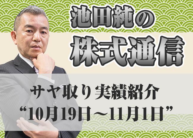 """サヤ取り実績紹介""""10月19日~11月1日"""""""