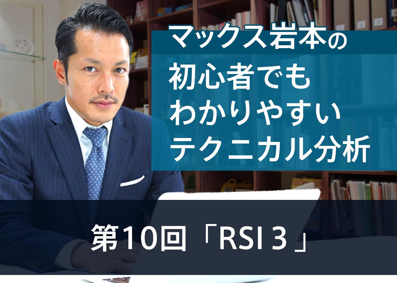 第10回 RSI ~その3~