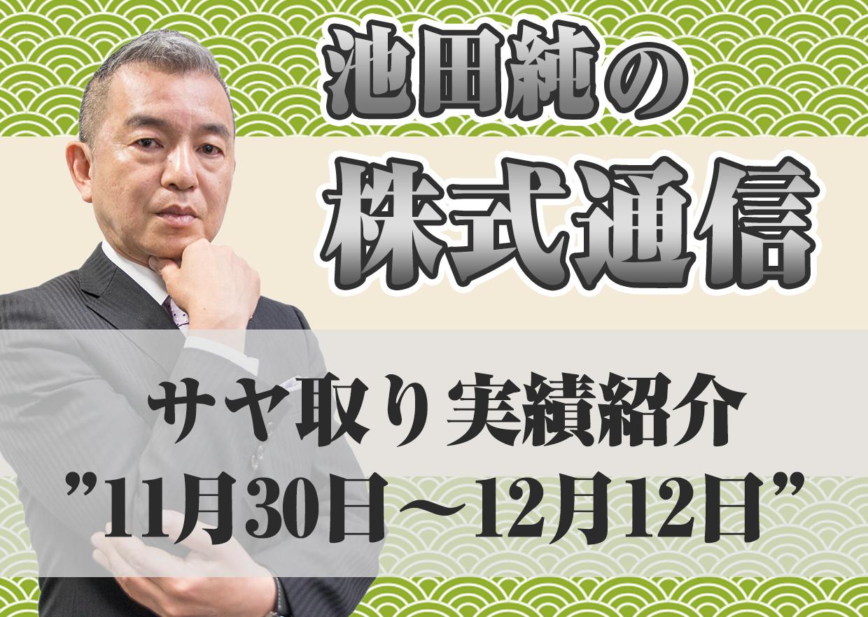 """サヤ取り実績紹介""""11月30日~12月12日"""""""