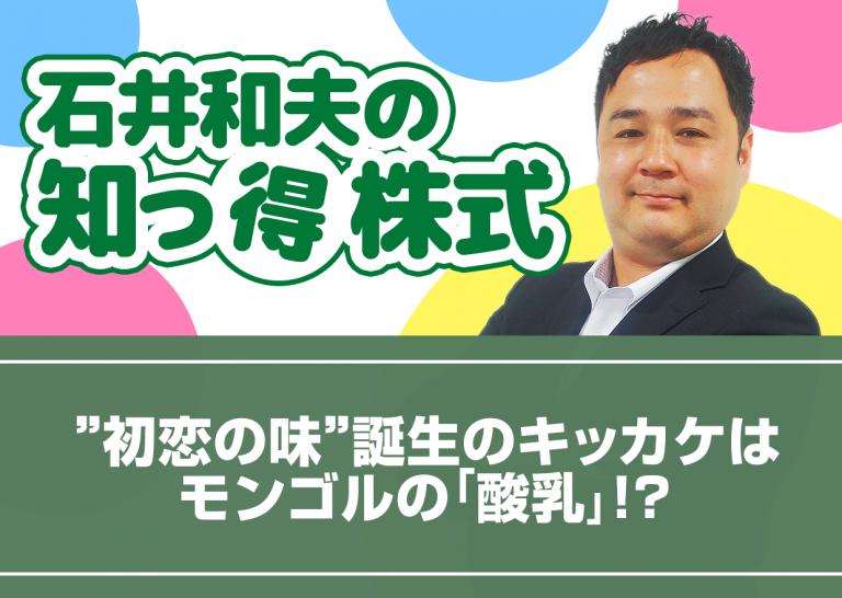 """""""初恋の味""""誕生のキッカケはモンゴルの「酸乳」!?"""