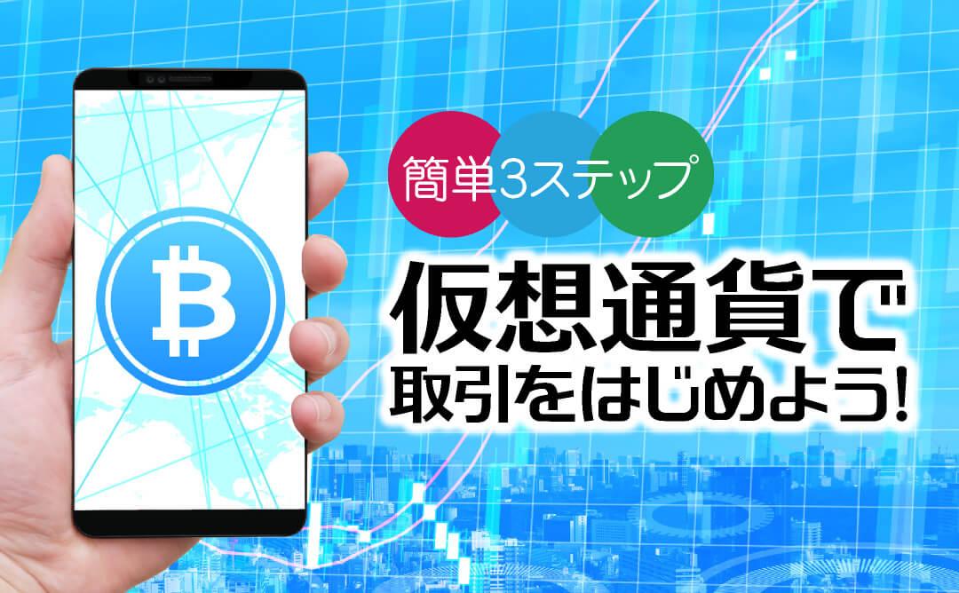 【簡単3ステップ】仮想通貨で取引をはじめよう!
