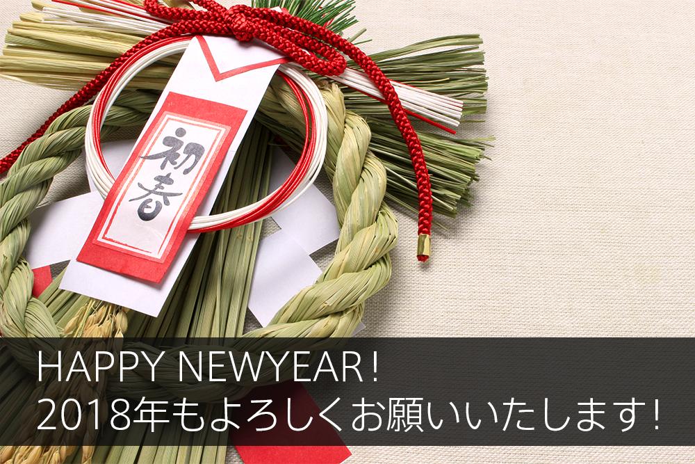 HAPPY NEWYEAR!2018年もよろしくお願いいたします!【クロス通信】