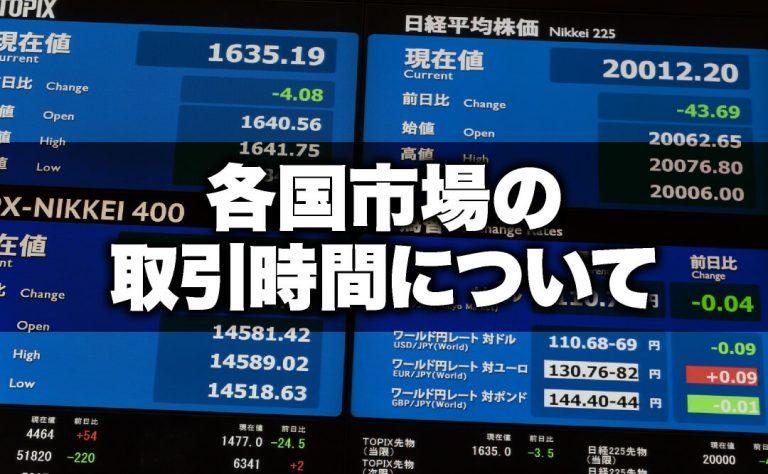 FXトレーダーなら抑えておきたい各国の市場取引時間