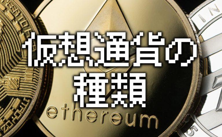あなたが知りたい!仮想通貨の種類について!