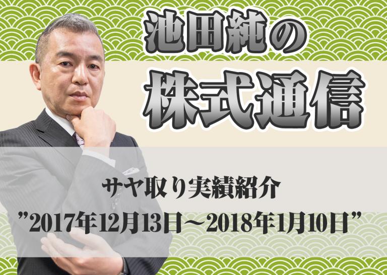 """サヤ取り実績紹介""""2017年12月13日~2018年1月10日"""""""