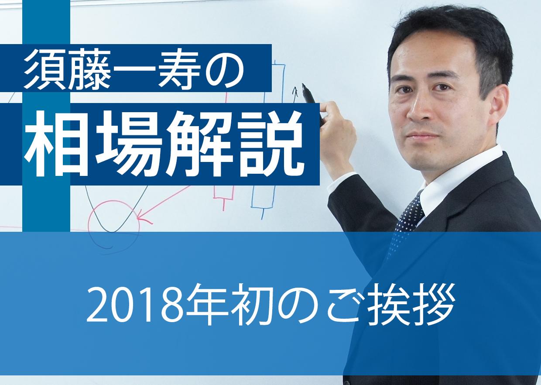 須藤一寿、2018年初のご挨拶