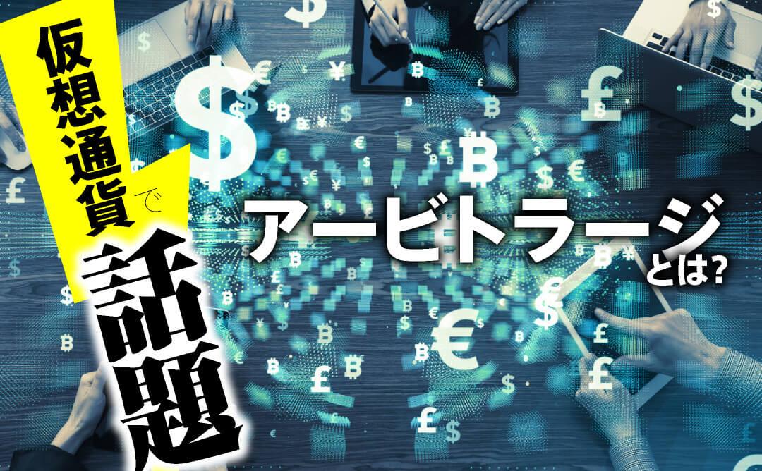 仮想通貨の価格差を狙う「アービトラージ」をマスターしよう!