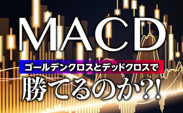 MACDを使った有名なトレードテクニックを検証してみた