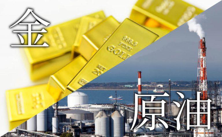 FXトレーダーも意識すべき!?「金や原油先物」と為替相場の関係