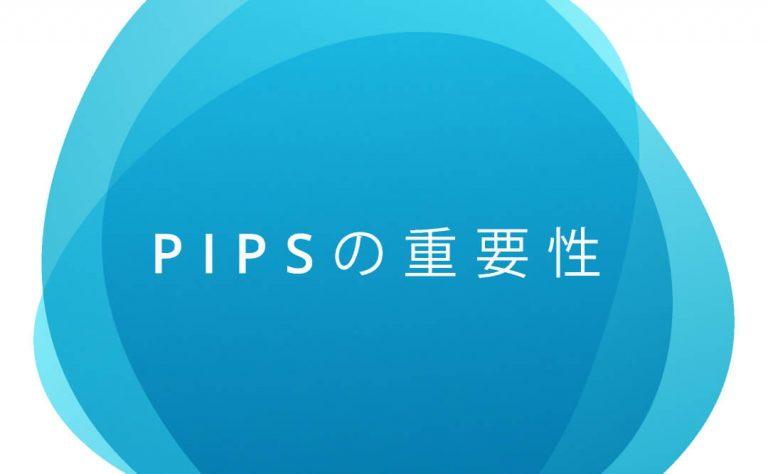 縁の下の力持ち!FXの基礎『pips』の重要性を理解しよう