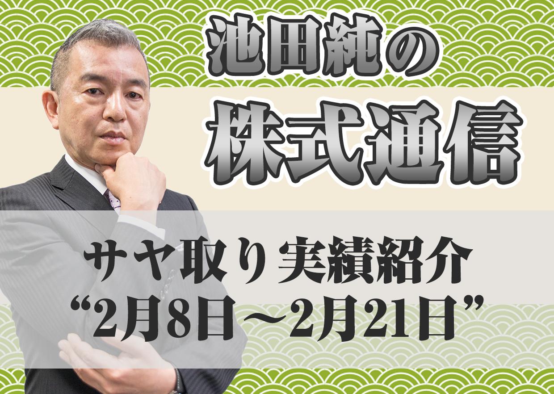 """サヤ取り実績紹介""""2月8日~2月21日"""""""