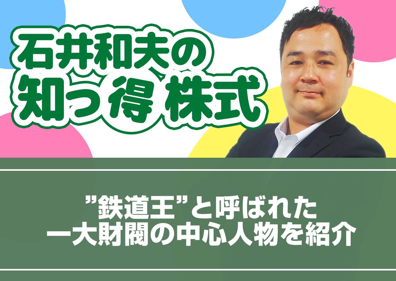 """""""鉄道王""""と呼ばれた一大財閥の中心人物を紹介"""
