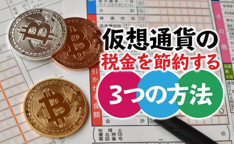 仮想通貨の税金を節約する3つの方法