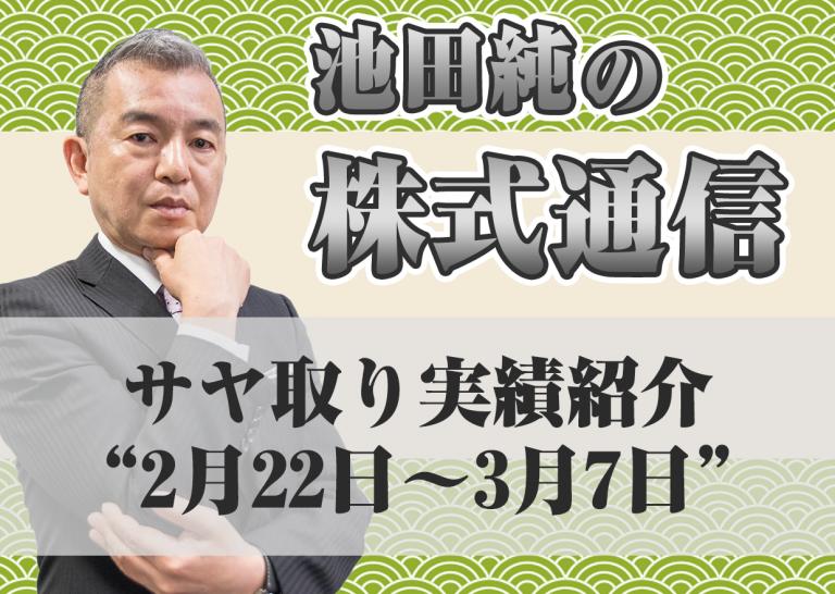 """サヤ取り実績紹介""""2月22日~3月7日"""""""